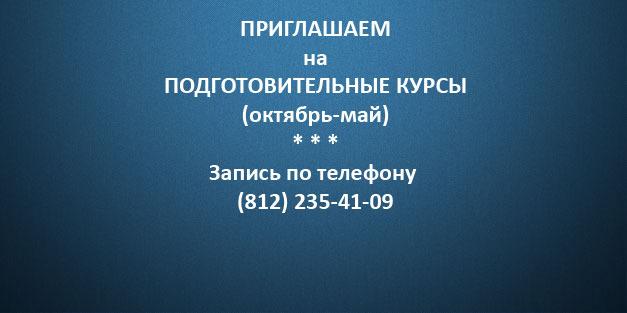 627x313_ПОДГОТОВИТЕЛЬНЫЕ КУРСЫ
