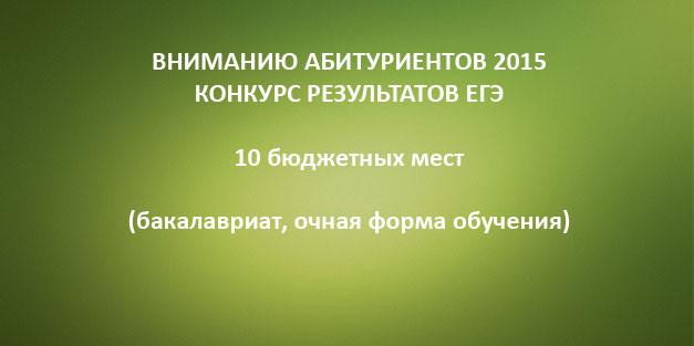 627x313_KONKYRS_REZULTATOV_EGE