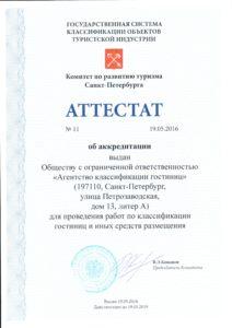 Аттестат Санкт-Петербург