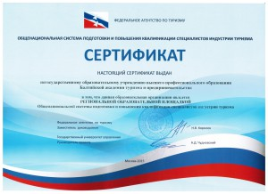 Сертификат Нац проект