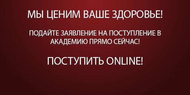 Балтийская академия туризма и предпринимательства